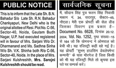 Public Notice Text classified Ad